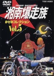 湘南爆走族 DVDコレクション VOL.5