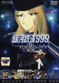 銀河鉄道999 VOL.7