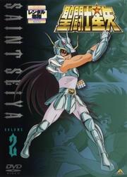 聖闘士星矢 VOLUME 2