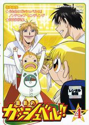 金色のガッシュベル!! 4