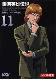 銀河英雄伝説 Vol.11