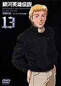 銀河英雄伝説 Vol.13