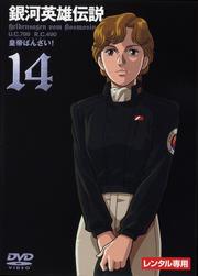 銀河英雄伝説 Vol.14