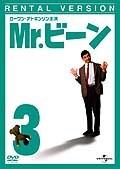 ミスター・ビーン Vol.3