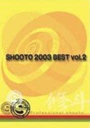 修斗 2003 Best vol.2