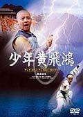 少年黄飛鴻 第二章 ヤング・ホァン・フェイホン・ストーリー