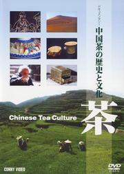 茶 中国の茶の歴史と文化