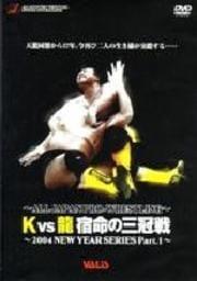 全日本プロレス 2004新春シリーズ PART.1 Kvs龍宿命の三冠戦