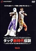 全日本プロレス 2004新春シリーズ PART.2 タッグ新時代伝説
