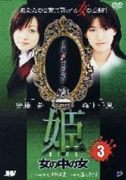 姫 第3巻 女の中の女