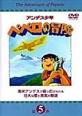 アンデス少年ペペロの冒険 第5巻