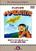 アンデス少年ペペロの冒険 第6巻