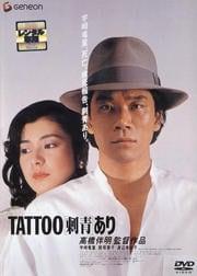 TATTOO[刺青]あり