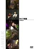 ライブ帝国 J-WALK