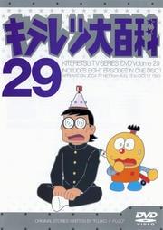 キテレツ大百科 DVD 29