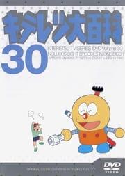 キテレツ大百科 DVD 30