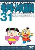 キテレツ大百科 DVD 31