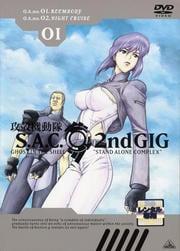 攻殻機動隊 S.A.C. 2nd GIG(アニメ)