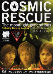 COSMIC RESCUE−The Moonlight Generations−