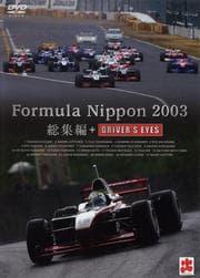 Formula Nippon 2003 総集編+DRIVER'S EYES