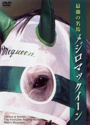 最強の名馬 メジロマックイーン