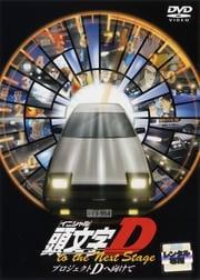 頭文字D 〜プロジェクトDへ向けて〜