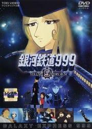 銀河鉄道999 VOL.9