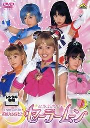 美少女戦士セーラームーン(実写)セット1