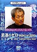 大光明祭2003 武道のゼロ 初見良昭