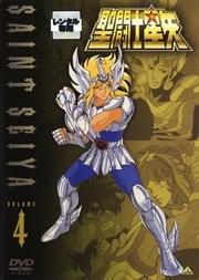 聖闘士星矢 VOLUME 4