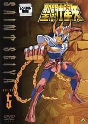 聖闘士星矢 VOLUME 5