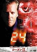 24 −TWENTY FOUR− シーズンII vol.1