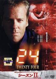 24 −TWENTY FOUR− シーズンII セット