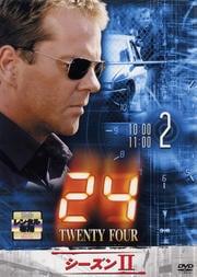 24 −TWENTY FOUR− シーズンII vol.2