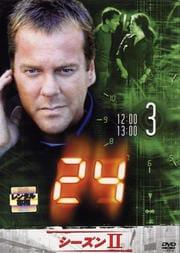 24 −TWENTY FOUR− シーズンII vol.3
