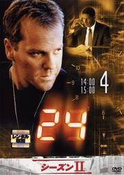 24 −TWENTY FOUR− シーズンII vol.4