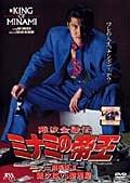 ミナミの帝王 劇場版II 銀次郎VS整理屋(Ver.7)
