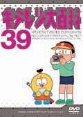 キテレツ大百科 DVD 39