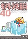 キテレツ大百科 DVD 40