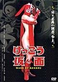 けっこう仮面 MASK OF KEKKOU