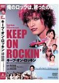 KEEP ON ROCKIN' [キープ・オン・ロッキン]