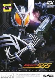 仮面ライダー555(ファイズ) Volume 08