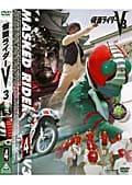 仮面ライダーV3 VOL.3