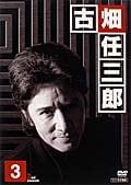 古畑任三郎 2nd season 3
