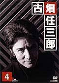古畑任三郎 2nd season 4
