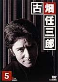 古畑任三郎 2nd season 5