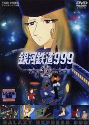 銀河鉄道999 VOL.10
