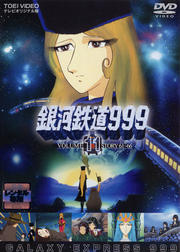 銀河鉄道999 VOL.11