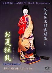 坂東玉三郎舞踊集 5 お夏狂乱