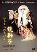 坂東玉三郎舞踊集 4 鏡獅子